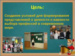 Цель: Создание условий для формирования представлений о ценности и важности в