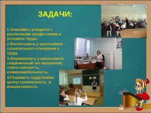 ЗАДАЧИ: 1.Знакомить учащихся с различными профессиями и условиях труда. 2.Вос