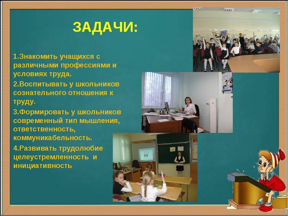 ЗАДАЧИ: 1.Знакомить учащихся с различными профессиями и условиях труда. 2.Вос...