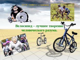 """Велосипед – лучшее творение человеческого разума. . ГОУ РК """"СКШИ № 5"""" г. Сосн"""