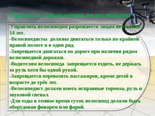 Правила управления велосипедом -Управлять велосипедом разрешается лицам не м