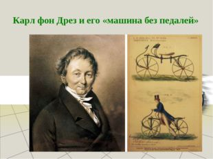 Карл фон Дрез и его «машина без педалей»