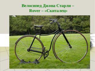 Велосипед Джона Старли – Rover – «Скиталец»