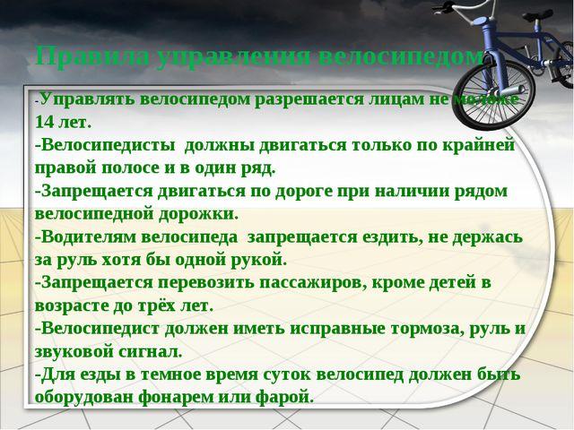 Правила управления велосипедом -Управлять велосипедом разрешается лицам не м...