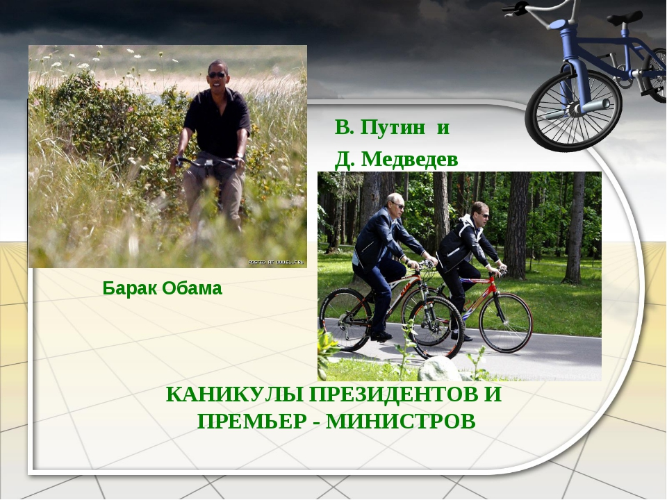 КАНИКУЛЫ ПРЕЗИДЕНТОВ И ПРЕМЬЕР - МИНИСТРОВ В. Путин и Д. Медведев Барак Обама