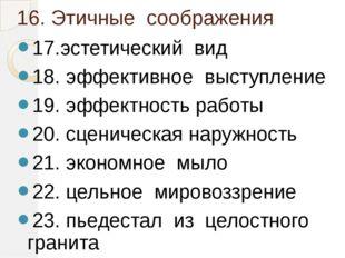 16. Этичные соображения 17.эстетический вид 18. эффективное выступление 19. э