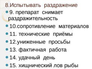 8.Испытывать раздражение 9. препарат снимает раздражительность 10.сопротивлен