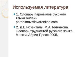 Используемая литература 1. Словарь паронимов русского языка онлайн paronimov.