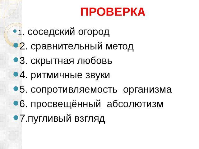 ПРОВЕРКА 1. соседский огород 2. сравнительный метод 3. скрытная любовь 4. ри...