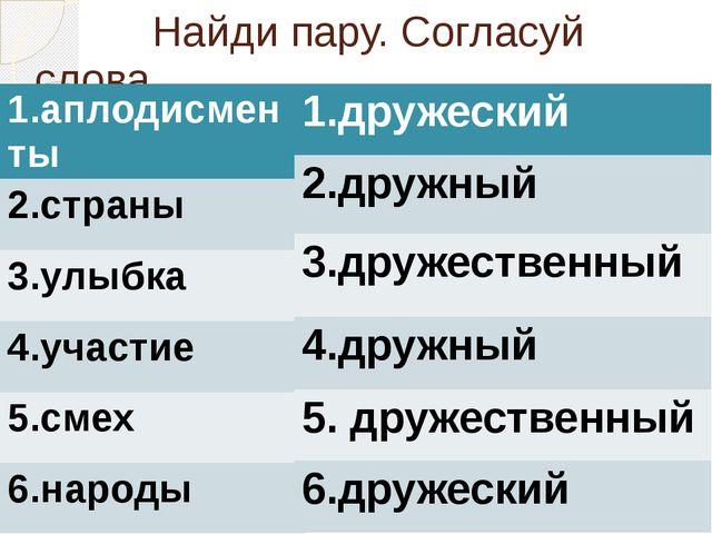 Найди пару. Согласуй слова. 1.аплодисменты 2.страны 3.улыбка 4.участие 5.сме...