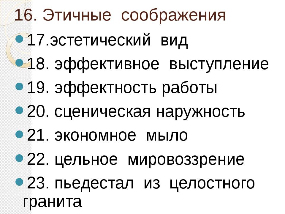 16. Этичные соображения 17.эстетический вид 18. эффективное выступление 19. э...