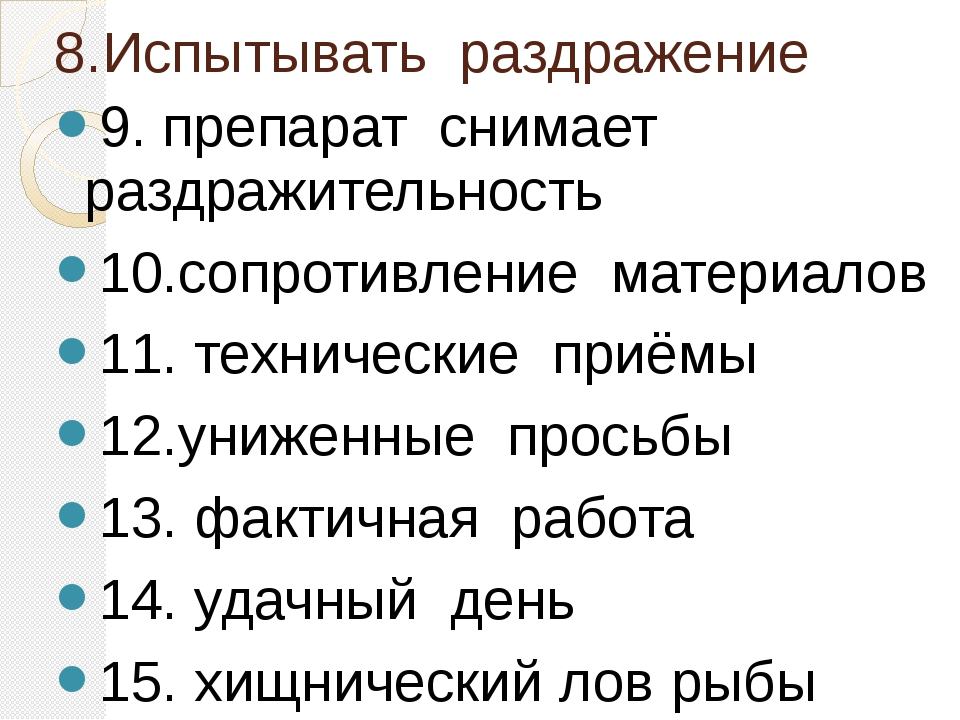 8.Испытывать раздражение 9. препарат снимает раздражительность 10.сопротивлен...