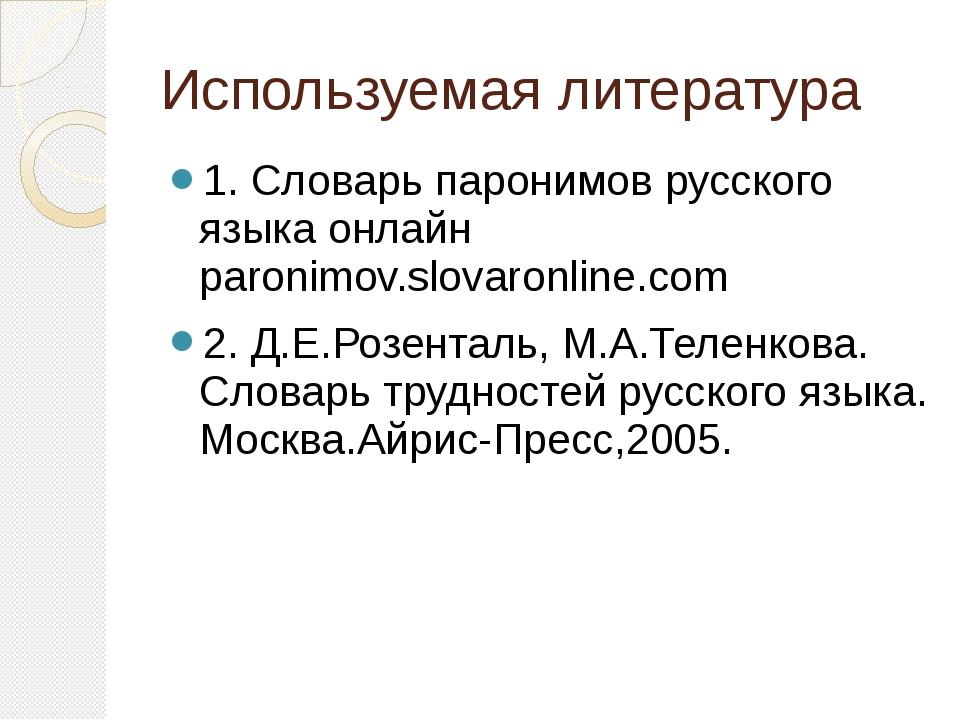 Используемая литература 1. Словарь паронимов русского языка онлайн paronimov....