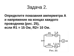 Задача 2. Определите показания амперметра А и напряжение на концах каждого пр