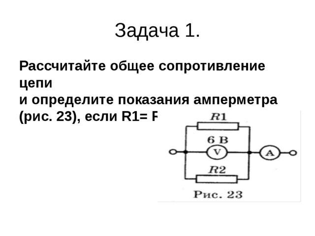 Задача 1. Рассчитайте общее сопротивление цепи и определите показания амперме...