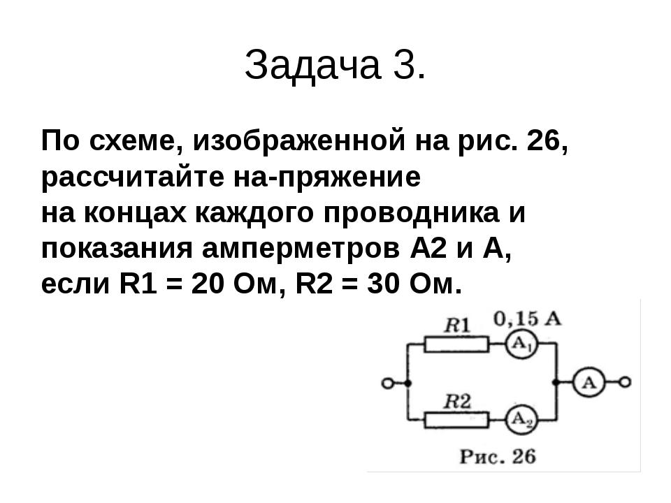 Задача 3. По схеме, изображенной на рис. 26, рассчитайте напряжение на конца...