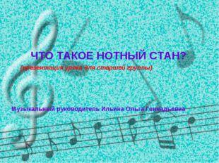 ЧТО ТАКОЕ НОТНЫЙ СТАН? (презентация урока для старшей группы) Музыкальный рук