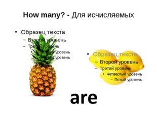 How many? - Для исчисляемых