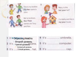 3) Запиши, кому принадлежат эти предметы: