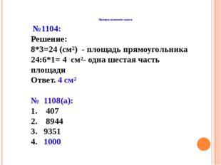 Проверка домашнего задания №1104: Решение: 8*3=24 (см²) - площадь прямоуголь