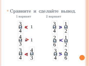 Сравните и сделайте вывод. 1 вариант 2 вариант 1 1 и и и и и и < < < > > >