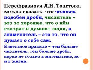 Перефразируя Л.Н. Толстого, можно сказать, что человек подобен дроби, числите