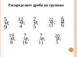 Распределите дроби по группам