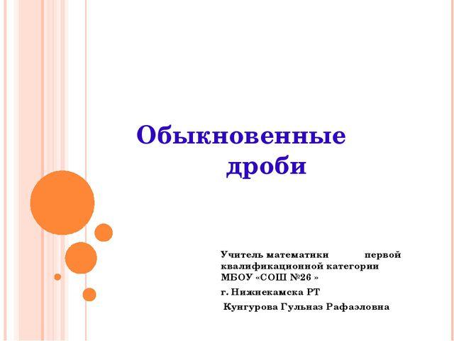 Обыкновенные дроби Учитель математики первой квалификационной категории МБОУ...