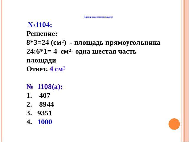 Проверка домашнего задания №1104: Решение: 8*3=24 (см²) - площадь прямоуголь...