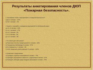 Результаты анкетирования членов ДЮП «Пожарная безопасность». 1.Участвовали ли