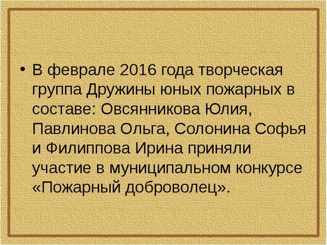В феврале 2016 года творческая группа Дружины юных пожарных в составе: Овсян...