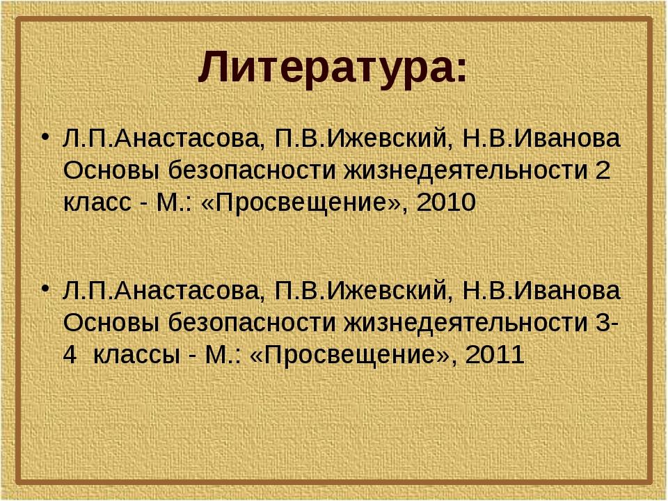 Литература: Л.П.Анастасова, П.В.Ижевский, Н.В.Иванова Основы безопасности жиз...