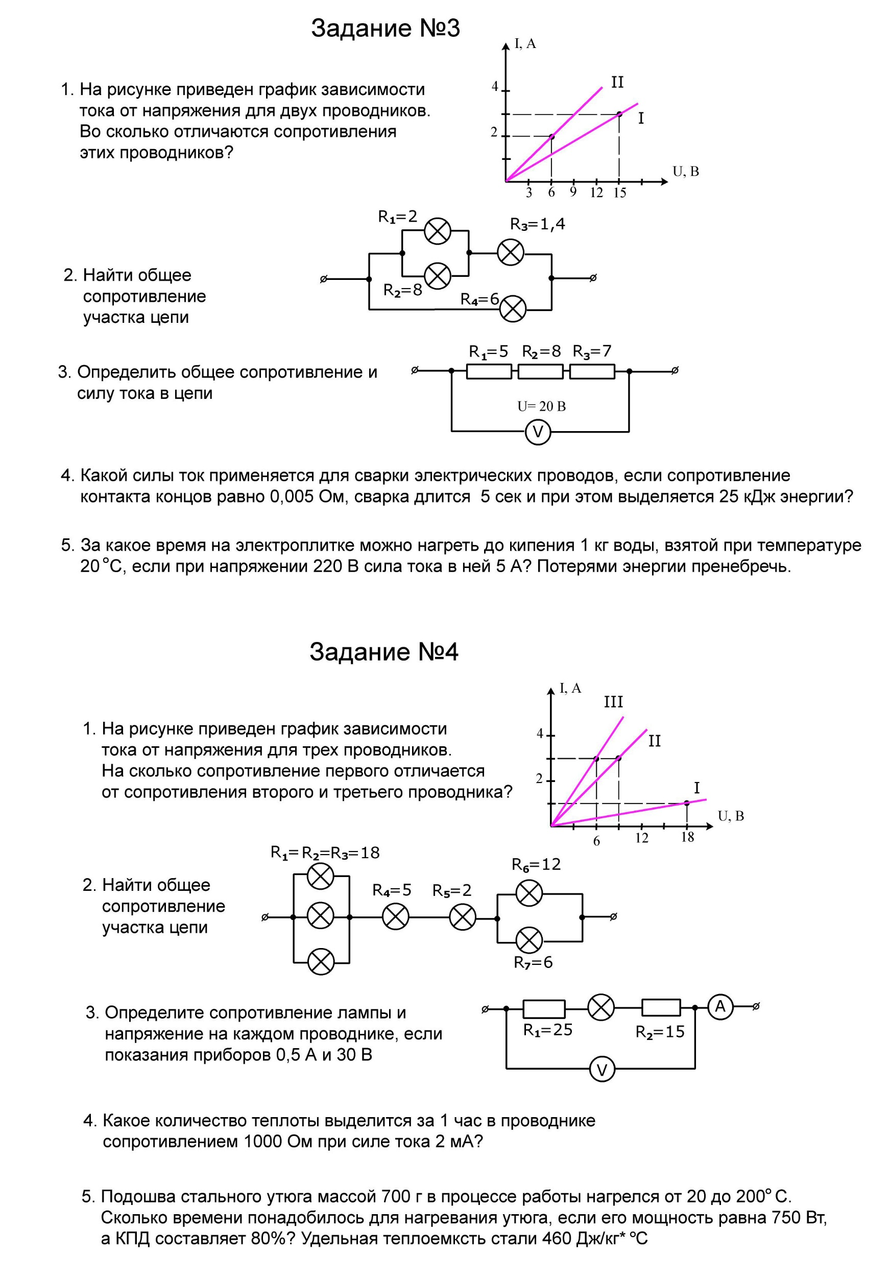 Контрольная работа по физике на тему Постоянный электрический ток  c users leon desktop Задания по физике 1 4 Выбранный для просмотра документ Контрольная работа