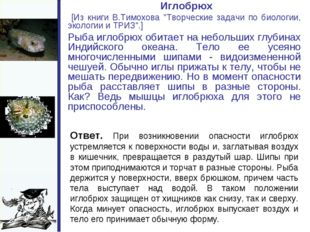 "Иглобрюх [Из книги В.Тимохова ""Творческие задачи по биологии, экологии и Т"