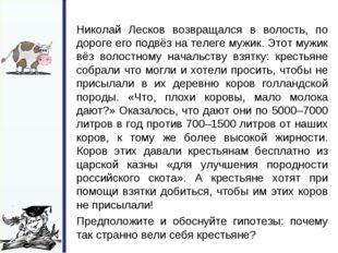 Николай Лесков возвращался в волость, по дороге его подвёз на телеге мужик.