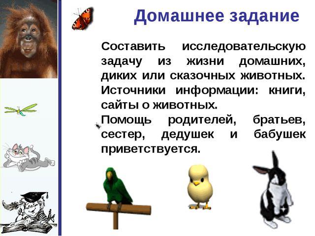 Домашнее задание Составить исследовательскую задачу из жизни домашних, диких...