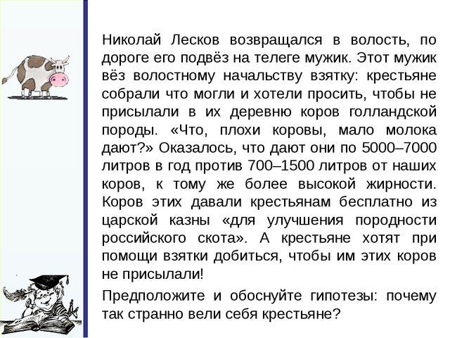 Николай Лесков возвращался в волость, по дороге его подвёз на телеге мужик....