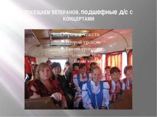 ПОСЕЩАЕМ ВЕТЕРАНОВ, подшефные д/с С КОНЦЕРТАМИ