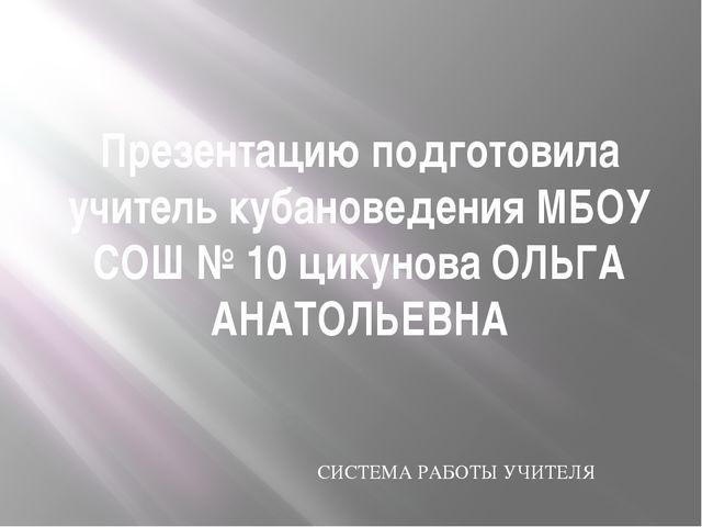 Презентацию подготовила учитель кубановедения МБОУ СОШ № 10 цикунова ОЛЬГА АН...