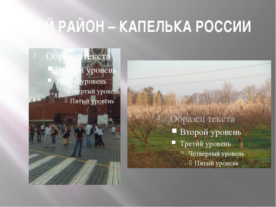 МОЙ РАЙОН – КАПЕЛЬКА РОССИИ