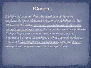 В 1833г. 15-летний Иван Тургенев (такой возраст студентов, при тогдашних не