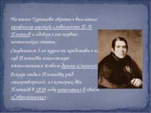 На юного Тургенева обратил внимание профессор русской словесности П. А. Плет
