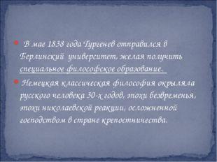 В мае 1838 года Тургенев отправился в Берлинский университет, желая получит
