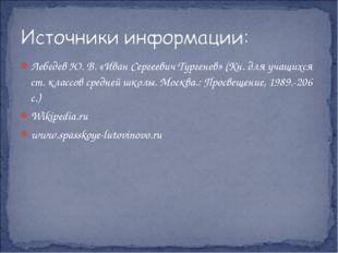 Лебедев Ю. В. «Иван Сергеевич Тургенев» (Кн. для учащихся ст. классов средней