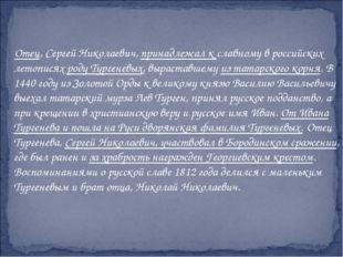 Отец, Сергей Николаевич, принадлежал к славному в российских летописях роду