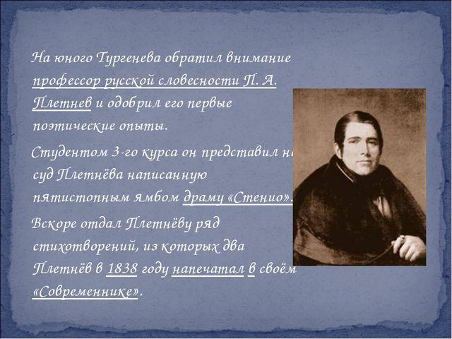 На юного Тургенева обратил внимание профессор русской словесности П. А. Плет...