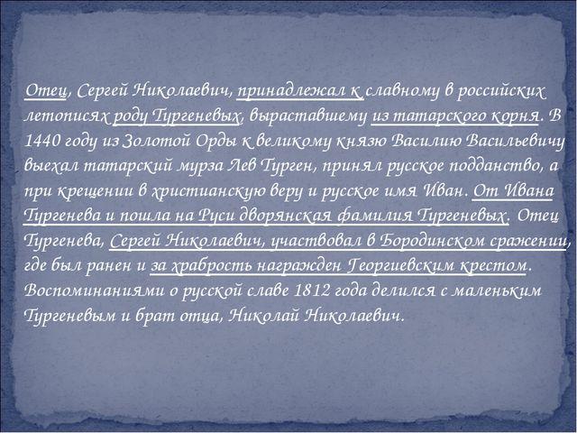 Отец, Сергей Николаевич, принадлежал к славному в российских летописях роду...