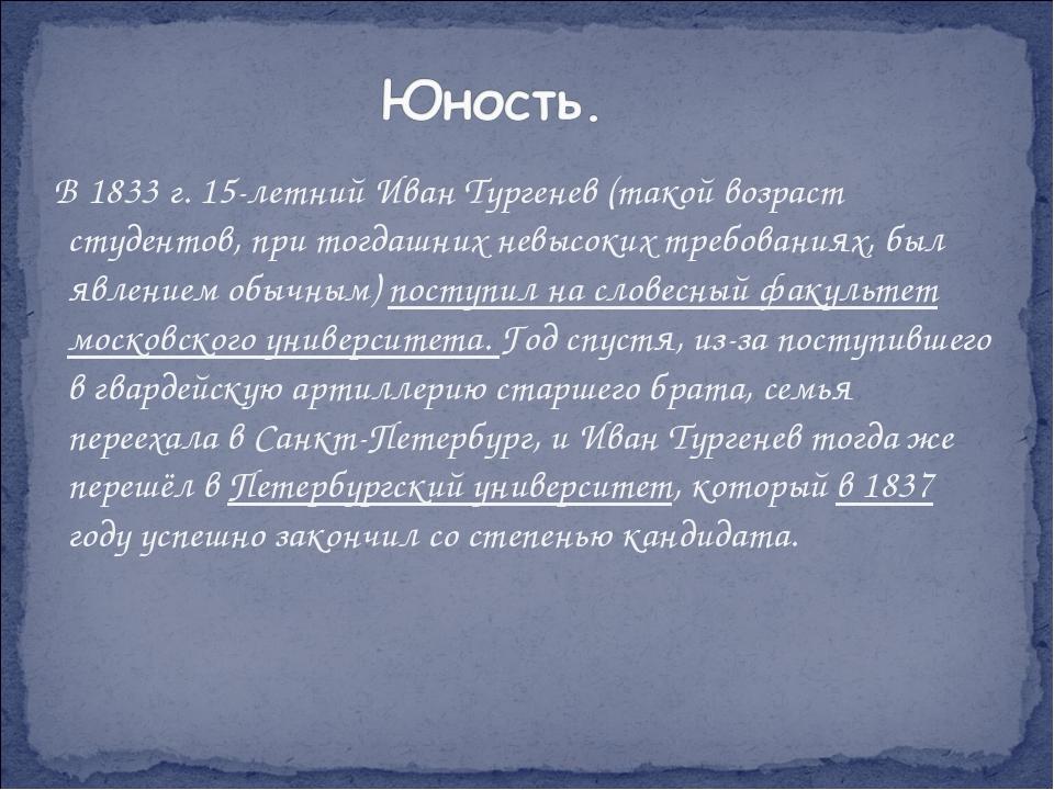 В 1833г. 15-летний Иван Тургенев (такой возраст студентов, при тогдашних не...