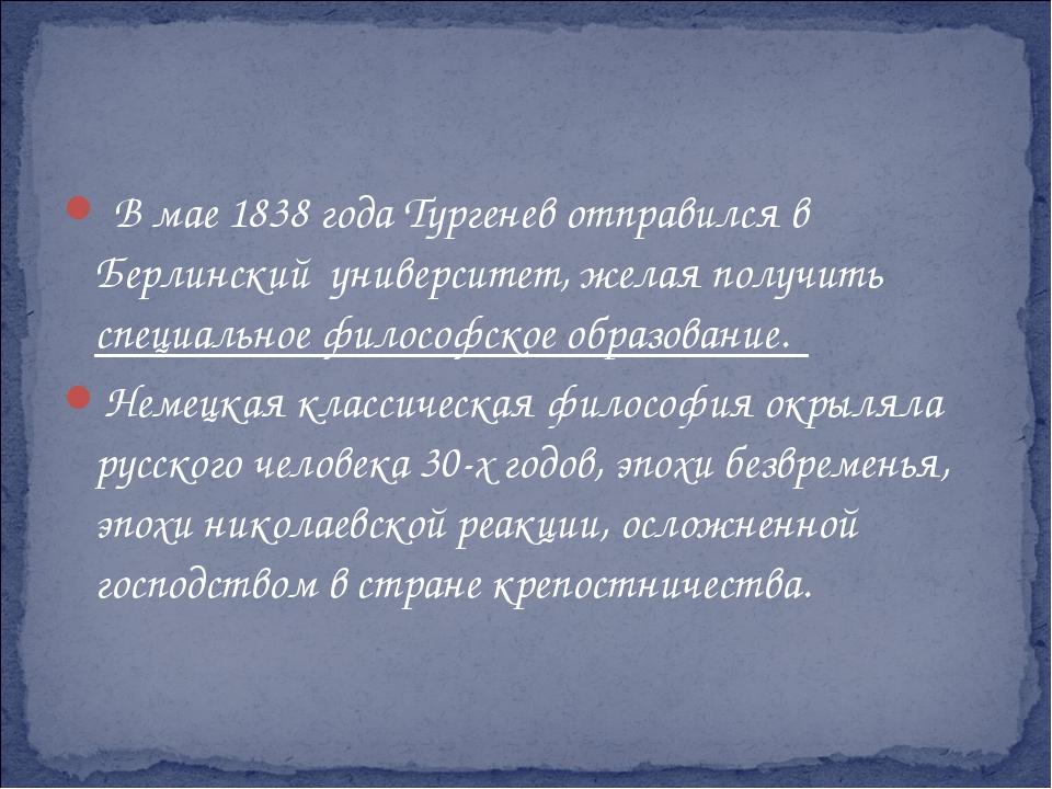 В мае 1838 года Тургенев отправился в Берлинский университет, желая получит...