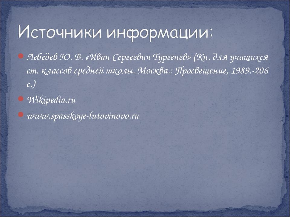 Лебедев Ю. В. «Иван Сергеевич Тургенев» (Кн. для учащихся ст. классов средней...